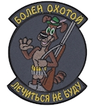 Shevron_bolen_ohotoy