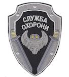 shevron_slugba_ohoroni_12