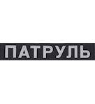 nashivka_patrul