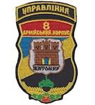 Chevron 8_armijskyj_korpus_upravlinnia