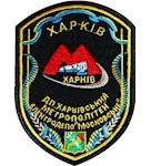 dp_kharkiv_metropoliten_electrodepo