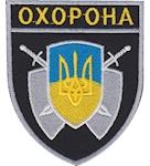 shevron_ohorona2