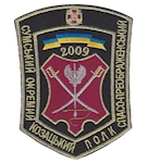 "Chevron ""Сумський окремий козацький полк"""