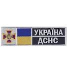 "Stripe ""Україна ДСНС"""
