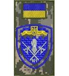 shevron_zaglushka_okrema_101_brigada_2