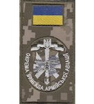 shevron_zaglushka_11_armeyskaya_brigada