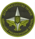 Shevron_Kyyivskyy_rybookhorony_patrul2