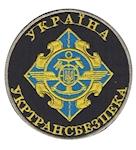 shevron_Ukrtransbezpeka