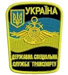 derzh_spets_sluzhba_transportu