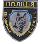 shevron_poliziya_kinolog