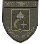 shevr_gu_sumi_obl_oliva