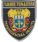 shevr_gu_ternopilskya_obl