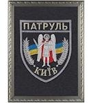 Ramka suvenirnaya Patrul' Kiyev
