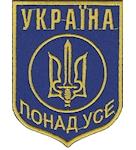 Shevron_ukraina_ponad_use