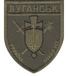 Shevron_lugansk_Ukraina