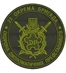 shevron_22_okrema_brigada_ohorona