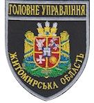shevr_gu_gitomirskya_obl