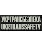 Nashyvka_na_spynu_Ukrtransbezpeka