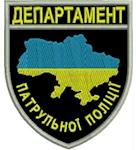 Shevron Departament patrulʹnoyi politsiyi