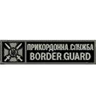 Nashyvka_Prykordonna_sluzhba_Border_Guard