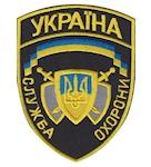 shevron_slugba_ohoroni__ukraina
