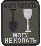 shevr_gu_cherniv_oblmogu_kopat_mogu_ne_kopat