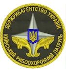 Shevron_Kyyivskyy_rybookhorony_patrul