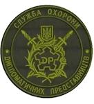 Shevron_slugba_ohoroni_diplomatichnih_predstavniztv