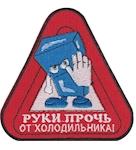 Shevron_holodilnik