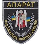 shevron_poliziya_aparat