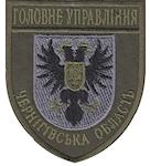 shevr_gu_chernigovskya_obl_oliva