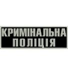 nash_spina_kriminalna_policiya