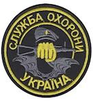 "Chevron ""Служба охорони"" кулак"