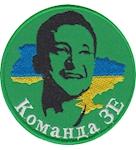 Shevron_Komanda_ZE