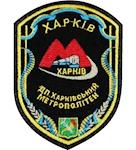 dp_kharkiv_metropoliten