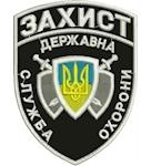 "Chevron ""Державна служба охорони Захист"""