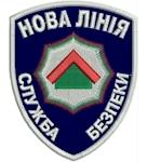 Shevron_slugba_bezpeki_nova_liniya