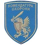 Shevron_komendatura_ohoroni