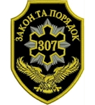Shevron_307_distsiplinarniy_batalyon_VSP_zakon_ta_poryadok