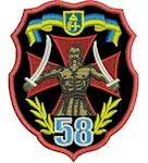 shevr_58_drigada2