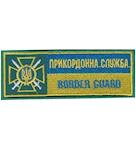 nashivka_pogran_Border_Guard_1