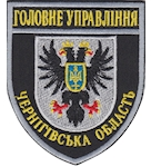 shevr_gu_chernigovskya_obl