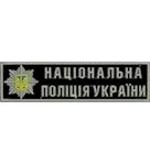 nashivka_grud_nacionalna_poliziya