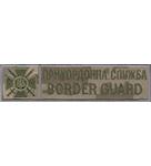 nashivka_pogran_Border Guard