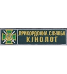 prykordonna_sluzhba_kinolog