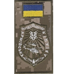 shevron_zaglushka_okrema_18_brigada