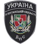 Shevron_luganskaya_dps