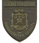 shevr_gu_mikolaivskya_obl_oliva