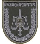shevron_viyskova_prokuratura_shit