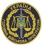 golovna_viyskova_prokuratura_ua